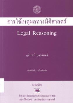 การใช้เหตุผลทางนิติศาสตร์ Legal Reasoning