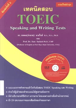 เทคนิคสอบ TOEIC speaking and writing tests