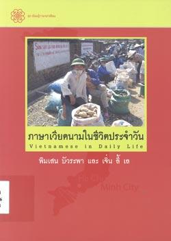 ภาษาเวียดนามในชีวิตประจำวัน Vietnamese in daily life