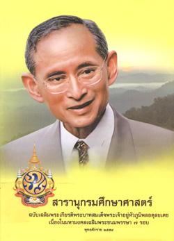 สารานุกรมศึกษาศาสตร์ ฉบับเฉลิมพระเกียรติพระบาทสมเด็จพระเจ้าอยู่หัวภูมิพลอดุลยเดช เนื่องในมหามงคลเฉลิมพระชนมพรรษา 7 รอบ พุทธศักราช 2554