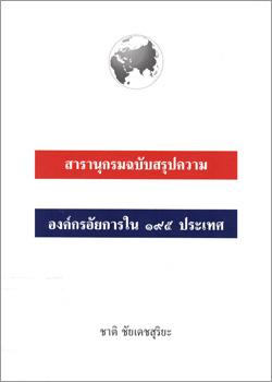 สารานุกรมฉบับสรุปความ องค์กรอัยการใน 195 ประเทศ