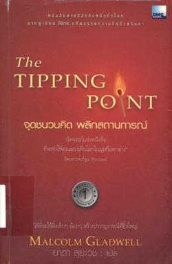 จุดชนวนคิด พลิกสถานการณ์ The tipping point