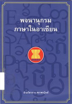 พจนานุกรม ภาษาในอาเซียน