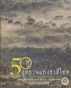 50 ปี อุทยานแห่งชาติไทย