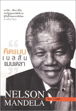 คิดแบบ เนลสัน แมนเดลา Nelson Mandela