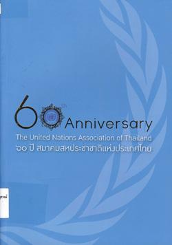 60 ปี สมาคมสหประชาชาติแห่งประเทศไทย