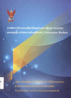 งานวิชาการด้านความมั่นคงข้อมูลข่าวสาร (Cyber Security) และทฤษฎีการทำสงครามข้อมูลข่าวสาร (Information Warfare)