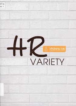 HR variety