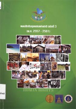 แผนสิทธิมนุษยชนแห่งชาติ ฉบับที่ 3 (พ.ศ. 2557- 2561)