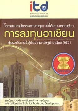 โอกาสและอุปสรรคการลงทุน ภายใต้ความตกลงด้านการลงทุนอาเซียน เพื่อรองรับการเข้าสู่ประชาคมเศรษฐกิจอาเซียน (AEC)