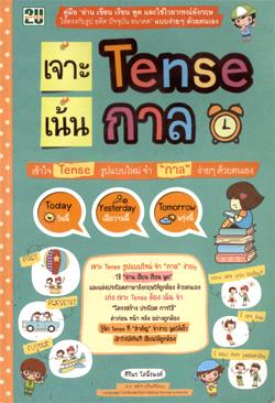 เจาะ Tense เน้น กาล : เข้าใจ Tense รูปแบบใหม่ จำ กาล ง่ายๆ ด้วยตนเอง