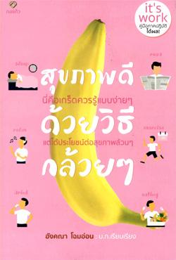 สุขภาพดี ด้วยวิธีกล้วยๆ