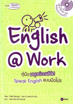 English @ Work คู่มือมนุษย์ออฟฟิศ Speak English แบบมือโปร