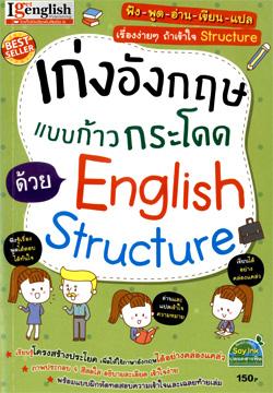 เก่งภาษาอังกฤษแบบก้าวกระโดดด้วย English Structure