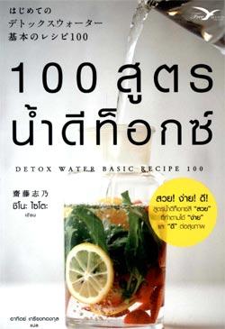100 สูตร น้ำดีท็อกซ์ (Detox water basic recipe 100)