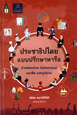 ประชาธิปไตยแบบปรึกษาหารือ (Deliberative democracy) แนวคิด และรูปแบบ
