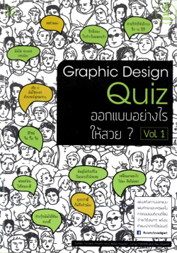 Graphic design quiz ออกแบบอย่างไรให้สวย ?