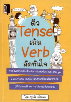 ติว Tense เน้น verb ลัดทันใจ