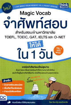 Magic vocab จำศัพท์สอบ สำหรับสอบเข้ามหาวิทยาลัย TOEFL, TOEIC, GAT, IELTS และ O-NET ให้ได้ใน 1 วัน VOL. 2