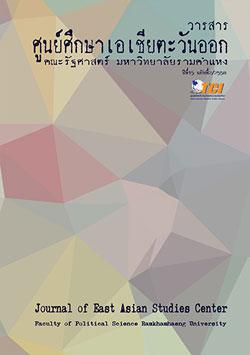 วารสารศูนย์ศึกษาเอเชียตะวันออก