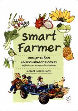 Smart farmer : เกษตรทางเลือกและความมั่นคงทางอาหาร หมู่บ้านก้างปลา อำเภอด่านซ้าย จังหวัดเลย