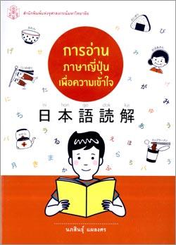 การอ่านภาษาญี่ปุ่นเพื่อความเข้าใจ
