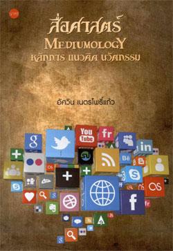 สื่อศาสตร์ Mediumology หลักการ แนวคิด นวัตกรรม
