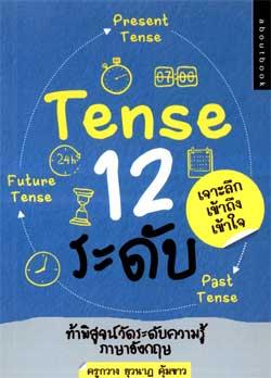 Tense 12 ระดับ