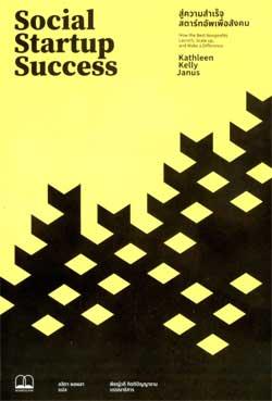 สู่ความสําเร็จสตาร์ทอัพเพื่อสังคม Social Startup Success