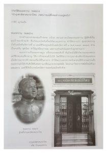 ประวัติศาสตร์การแพทย์และสาธารณสุขไทย
