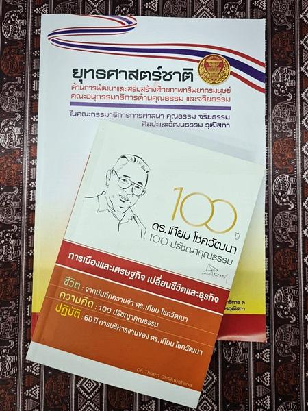 """รับหนังสือบริจาค เรื่อง """"โชควัฒนา 100 ปรัชญาคุณธรรม"""" 100 ปี จำนวน 1 เล่ม """"ยุทธศาสตร์ชาติด้านการพัฒนาและเสริมสร้างศักยภาพทรัพยากรมนุษย์ คณะอนุกรรมมาธิการด้านคุณธรรม และจริยธรรม"""" จำนวน 1 เล่ม จากอาจารย์ ดร.กิรติ คเชนทวา คณะสื่อสารมวลชล มหาวิทยาลัยรามคำแหง"""