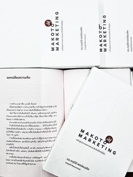 Makoto marketing หลักสูตรการตลาดแบบจริงใจสไตล์ญี่ปุ่น
