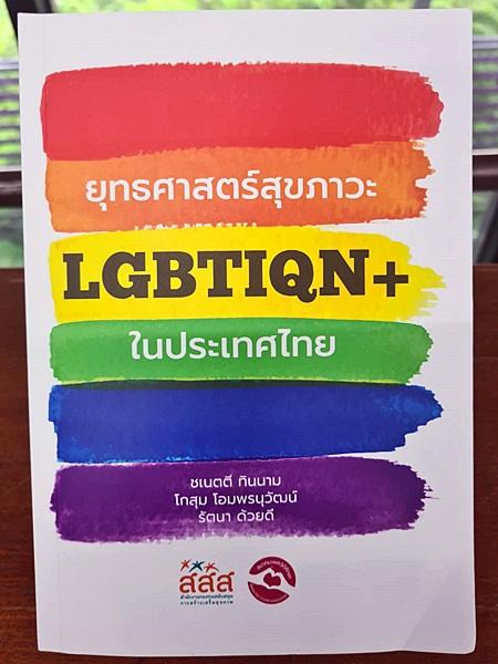 ภาพปกหนังสือยุทธศาสตร์สุขภาวะ LGBTIQN+ ในประเทศไทย