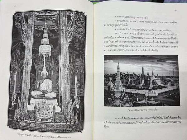 ประวัติศาสตร์กรุงรัตนโกสินทร์ รัชกาลที่ 1 – รัชกาลที่ 3 พ.ศ. 2325 - พ.ศ. 2395 เล่ม 1