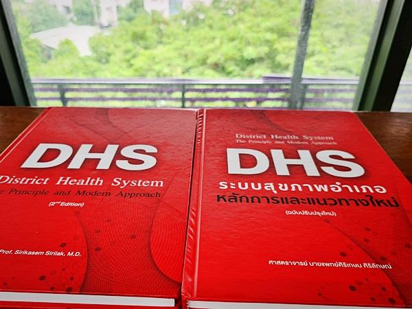 ระบบสุขภาพอำเภอ : หลักการและแนวทางใหม่ ฉบับปรับปรุงใหม่
