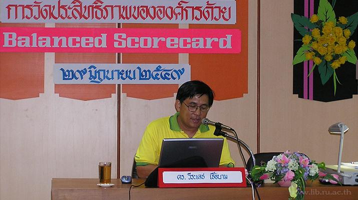 29 มิ.ย. 2549 โครงการฝึกอบรม เรื่อง การวัดประสิทธิภาพขององค์กรด้วย Balanced Scorecard (BSC)