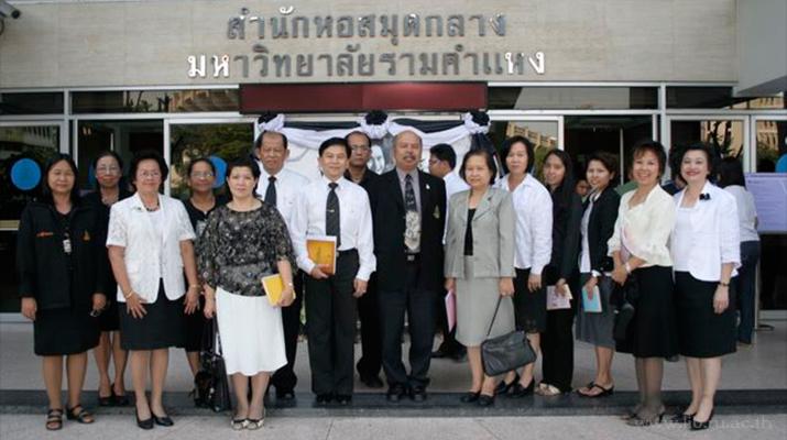 29 ก.พ. 2551 คณะผู้บริหารสถาบันบัณฑิตพัฒนศิลป์ กระทรวงวัฒนธรรม ศึกษาดูงานที่สำนักหอสมุดกลาง