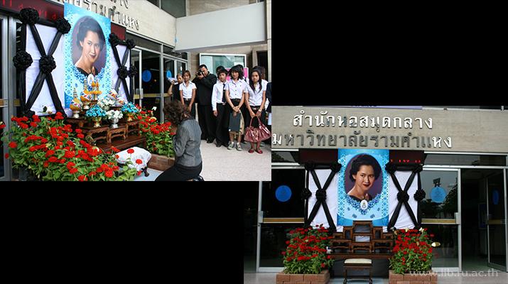 11-16 พ.ย. 2551 นิทรรศการ เรื่อง ราชยาน ราชรถ กระบวนพระอิสริยยศ ส่งเสด็จสู่สวรรค์