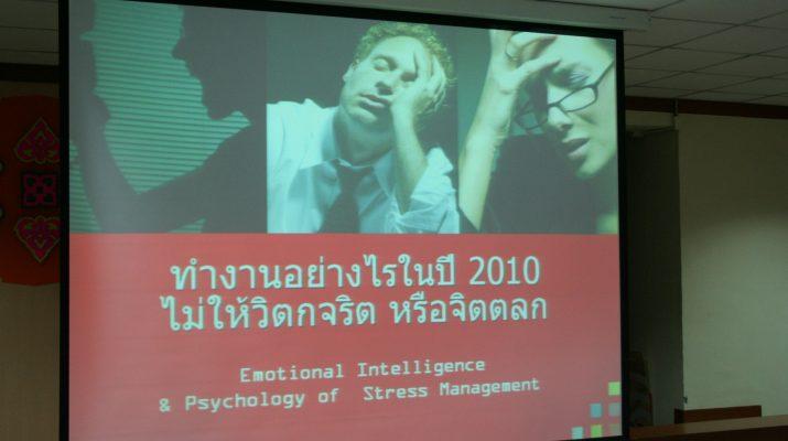 """5 ก.ค. 2553 โครงการฝึกอบรม เรื่อง """"การพัฒนาบุคลากร : การปฏิวัติการทำงาน ปี 2010"""""""