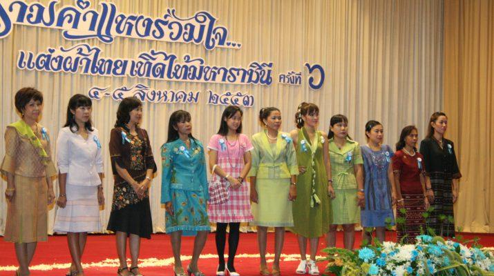 5 ส.ค. 2553 ประกวดการแต่งกายด้วยผ้าไทย ประเภทผ้าฝ้าย และความคิดสร้างสรรค์