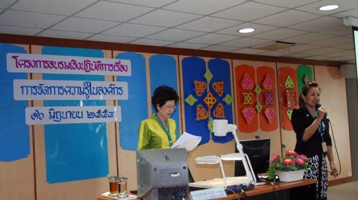 """16 มิ.ย. 2554 อบรมเชิงปฏิบัติการ เรื่อง """"การจัดการความรู้ในองค์กร (KM)"""""""