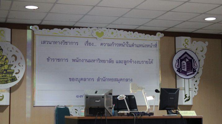 17 พ.ค. 2556 เสวนาทางวิชาการ เรื่อง ความก้าวหน้าในตำแหน่งหน้าที่ของข้าราชการ พนักงานมหาวิทยาลัย และลูกจ้างงบรายได้
