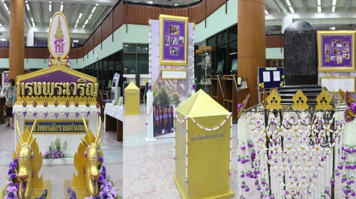 ภาพนิทรรศการเฉลิมพระเกียรติสมเด็จพระเทพรัตนราชสุดาฯ สยามบรมราชกุมารี (2 เม.ย. 2557)