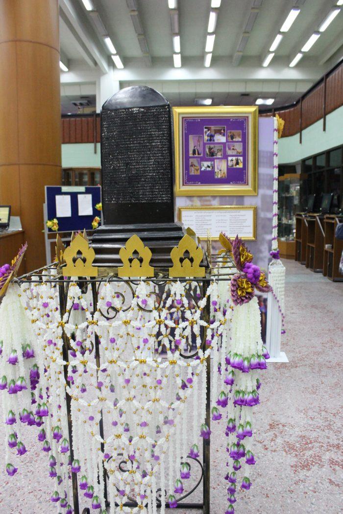 ภาพนิทรรศการเฉลิมพระเกียรติสมเด็จพระเทพรัตนราชสุดาฯ สยามบรมราชกุมารี