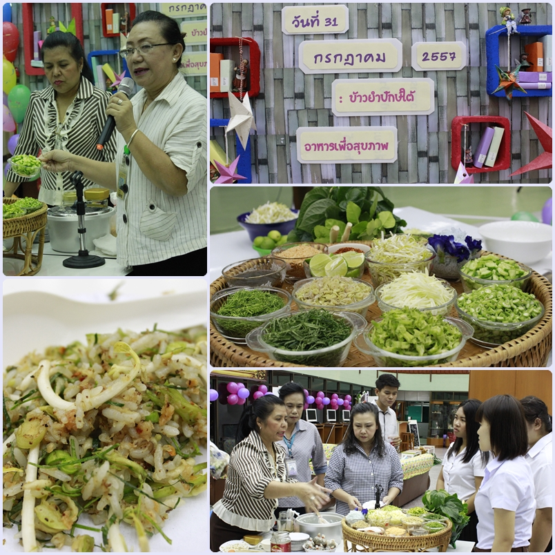 """ภาพกิจกรรมสาธิตการทำอาหารเพื่อสุขภาพ """"ข้าวยำปักษ์ใต้"""" สัปดาห์ห้องสมุด 31 ก.ค. 2557"""