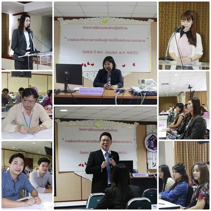 """ภาพโครงการฝึกอบรมเชิงปฏิบัติการ เรื่อง """"การพัฒนาศักยภาพการเรียนรู้การเปลี่ยนแปลงระบบราชการ"""" (26 มิ.ย. 2558)"""