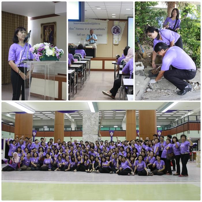 """โครงการฝึกอบรมเชิงปฏิบัติการเรื่อง """"กิจกรรม 5 ส สู่คุณภาพที่ยั่งยืน"""" (Big Cleaning Day) (13 ส.ค. 2558)"""