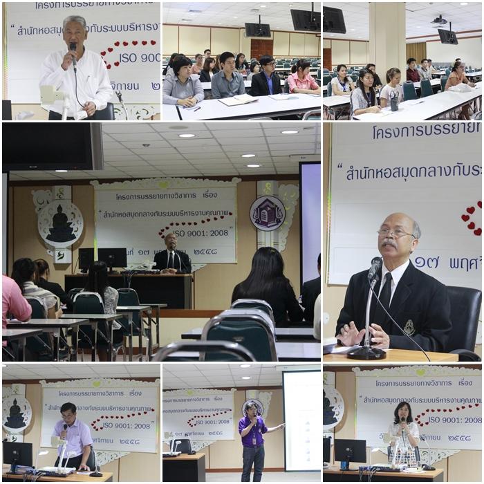 """ภาพโครงการบรรยายทางวิชาการ เรื่อง """"สำนักหอสมุดกลางกับระบบการบริหารงานคุณภาพ ISO 9001:2008"""" (17 พ.ย. 2558 )"""