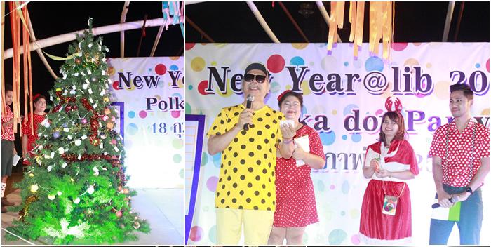 """งานเลีั้ยงปีใหม่ """"New Year@lib 2016 Polka dot Partry"""""""
