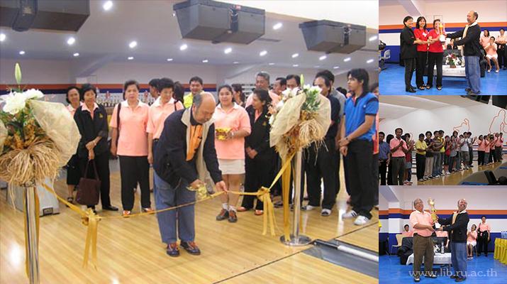 24 ก.พ. 2549 บรรยากาศการแข่งขันโบว์ลิ่งการกุศล